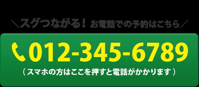 tel:0120234669